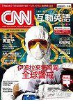 CNN互動英語-課文朗讀版2014.9#168