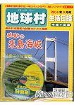 地球村生活日語書9月號2014