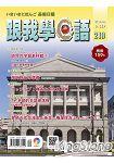 跟我學日語(書+CD)9月2014第210期