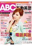 ABC互動英語(DVD+CDR版)2014.09 #147