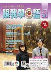跟我學日語(書+CD)10月2014第211期