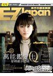 EZ Japan流行日語會話誌(附MP3)2014.11