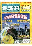 地球村生活日語書11月號2014
