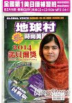 地球村時尚美語書12月號2014