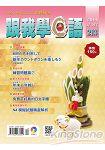 跟我學日語(書+CD)12月2014第213期