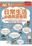 ALL+互動英語-10週年特別專刊-日常生活必備英語會話附DVD/MP3