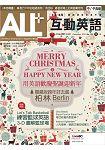 ALL+互動英語(互動光碟版)2014.12 #121