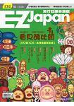 EZ Japan流行日語會話誌(附MP3)2015.02