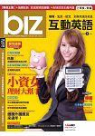 Biz互動英語課文朗讀版2月2015 #134