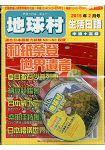 地球村生活日語書2月號2015