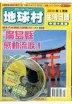 地球村生活日語書3月號2015