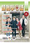 跟我學日語(書+CD)3月2015第216期