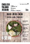 ENGLISH ISLAND英語島2月2015第15期