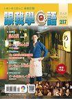 跟我學日語(書+CD)4月2015第217期