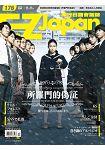 EZ Japan流行日語會話誌(附MP3)2015.04