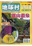 地球村生活日語書5月號2015