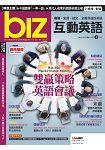 Biz互動英語-互動光碟版2015.05 #137
