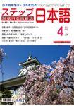 日本語階梯雜誌CD版4月2015#335