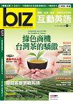 Biz互動英語課文朗讀版6月2015 #138