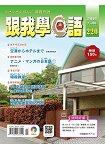 跟我學日語(書+CD)7月2015第220期