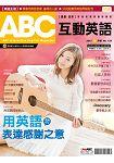 ABC互動英語(DVD+CDR版)2015.9 #159