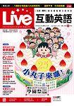 Live互動英語(課文朗讀版)2015.9 #173