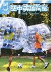 空中英語教室(Super光碟)9月號2015