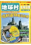 地球村生活日語書9月號2015
