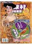 地球村時尚美語書8月號2015