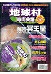 地球村時尚美語書9月號2015