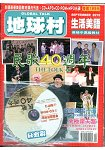 地球村生活美語書9月號2015