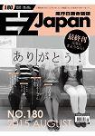 EZ Japan流行日語會話誌(附MP3)2015.08