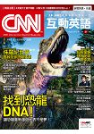 CNN互動英語-課文朗讀版2015.08#179
