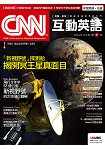 CNN互動英語-課文朗讀版2015.09#180
