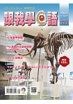 跟我學日語(書+CD)9月2015第222期