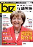 Biz互動英語課文朗讀版10月2015 #142