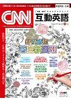 CNN互動英語(互動光碟版)2015.10#181