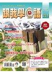跟我學日語(書+CD)11月2015第224期