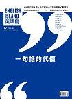 ENGLISH ISLAND英語島10月2015第23期