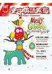 空中英語教室(CD版)12月號2015