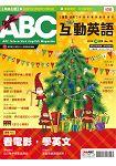 ABC互動英語(互動光碟版)2015.12 #162