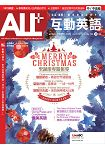 ALL+互動英語(互動光碟版)2015.12 #133