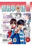 跟我學日語(書+CD)12月2015第225期