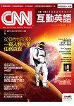CNN互動英語(互動光碟版)2015.12#183