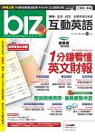 Biz互動英語-互動光碟版2015.12 #144