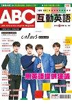 ABC互動英語^(朗讀CD版^)2016.1 ^#163