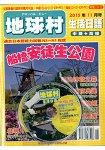 地球村生活日語書11月號2015