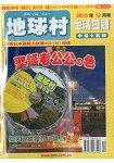 地球村生活日語書12月號2015