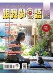 跟我學日語(書+CD)2月2016第227期