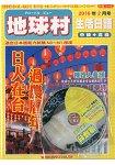地球村生活日語書2月號2016